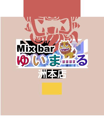 Mix bar ゆいまーる 洲本店