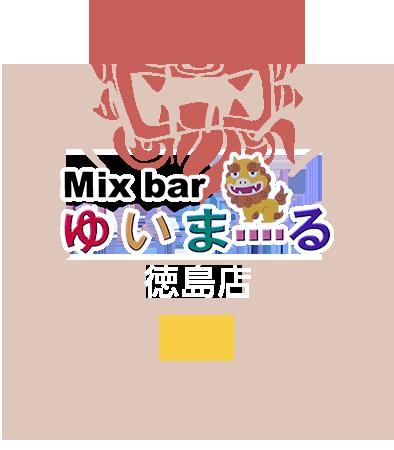 Mix bar ゆいまーる 徳島店
